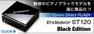 Endeavor ST120 Black Edition 画像